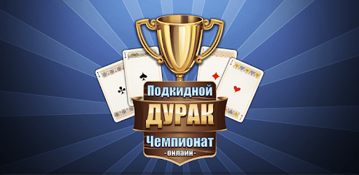 Throw-in Durak: Championship pc screenshot