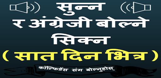 Speak Nepali to English Easily - English in Nepali pc screenshot