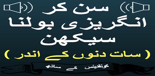 Learn Spoken English with Urdu - Urdu to English pc screenshot