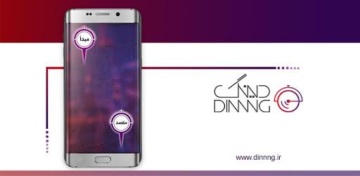 DINNNG pc screenshot