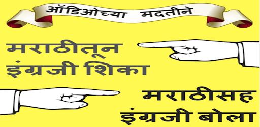 Marathi to English Speaking: English from Marathi pc screenshot