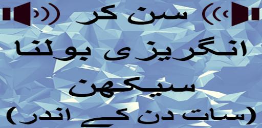 Learn Urdu to English Speaking - Urdu to English pc screenshot