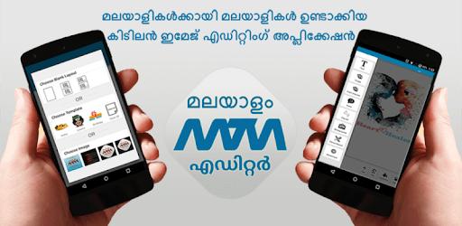 Malayalam Text & Image Editor pc screenshot