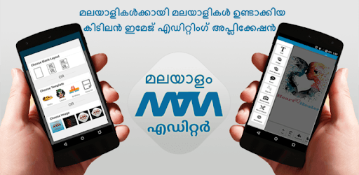 Malayalam Image Editor - Troll, GIF, Poster pc screenshot