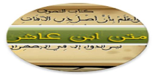 متن ابن عاشر pc screenshot