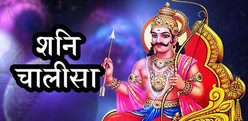 Shani Chalisa Aarti And Mantra With Audio Lyrics pc screenshot