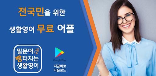 말문이 빵터지는 생활영어 -  영어회화, 무료영어, 기초영어, 기초영단어, 영어팝송 pc screenshot
