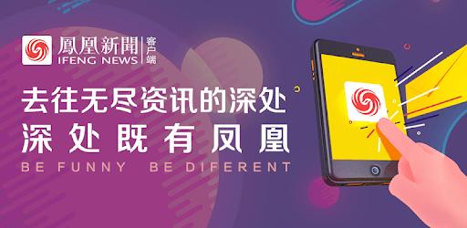 凤凰新闻 pc screenshot