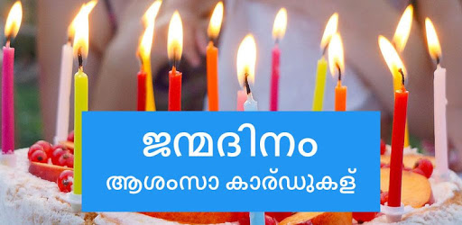 Fine Birthday Wishes In Malayalam For Pc Funny Birthday Cards Online Overcheapnameinfo