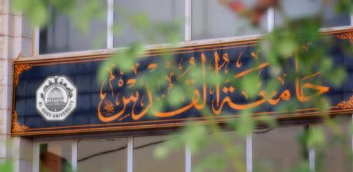Al-Quds University pc screenshot