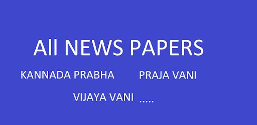 Karnataka News pc screenshot