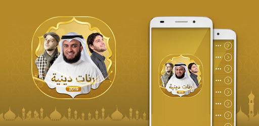 Free Islamic Ringtones 2019 pc screenshot