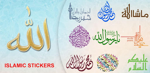 The Islamic Sticker For WhatsApp ملصقات إسلامية pc screenshot