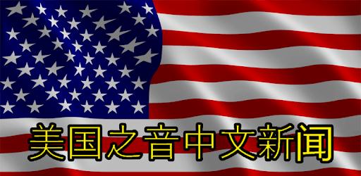 VOA Chinese News | 美国之音中文新闻 pc screenshot