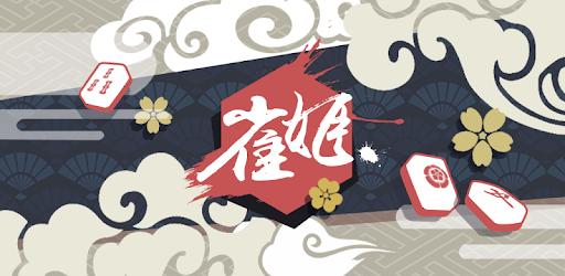 雀姬(日本麻雀) pc screenshot