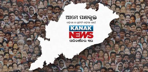 Kanak  News pc screenshot