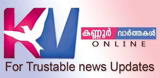 Kannur Varthakal Online pc screenshot