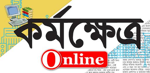 Karmakshetra Online pc screenshot