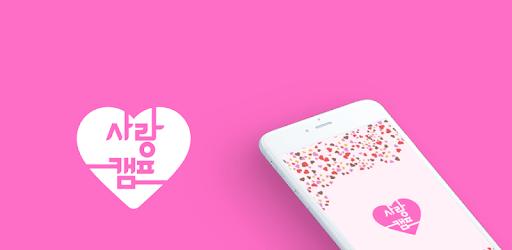 사랑캠프 - 영상채팅 화상채팅 음성채팅 pc screenshot