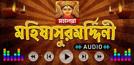2019 Mahalaya Audio pc screenshot