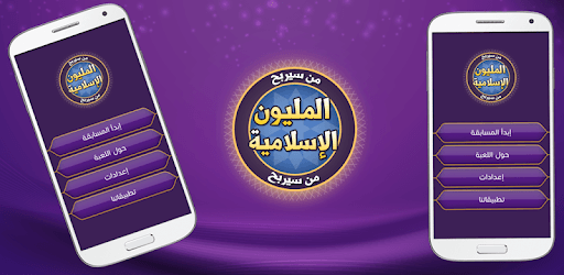 من سيربح المليون الاسلامية pc screenshot