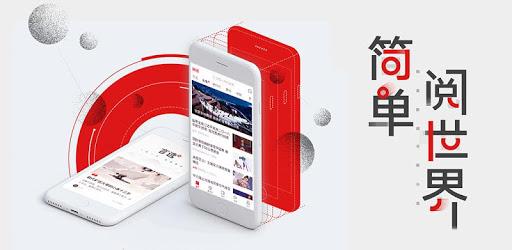 网易新闻 pc screenshot
