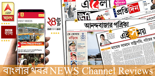 Bengali News:ABP Ananda,24 Ghanta,zee bangla Ranks for PC
