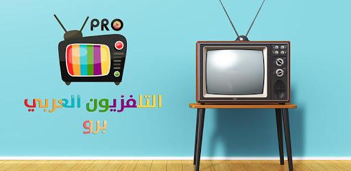 التلفزيون العربي pc screenshot