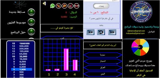 من سيربح المليون الموسوعة pc screenshot