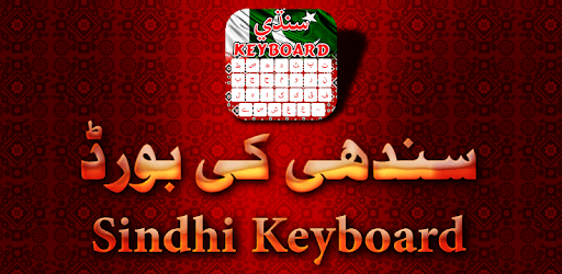 Sindhi Keyboard 2018 pc screenshot