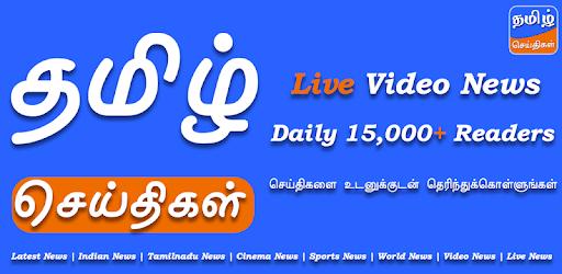 Tamil News  - Tamil Newspapers, Video, Latest News pc screenshot