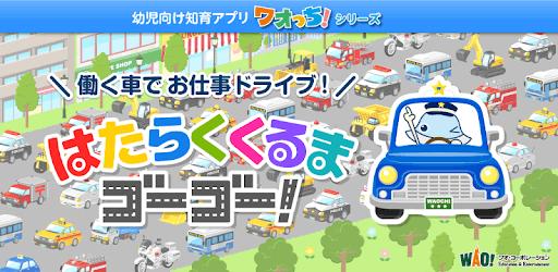 はたらくくるまゴーゴー 2歳から遊べる幼児・子供知育アプリ pc screenshot