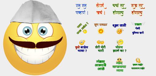 WaStickers - Marathi Stickers for WhatsApp pc screenshot