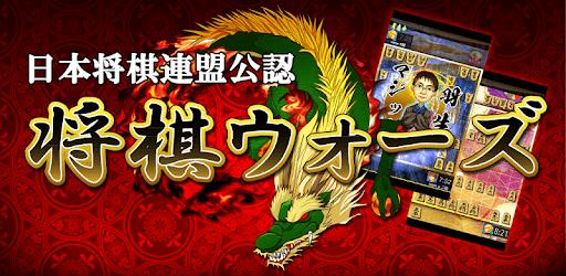 Shogi Wars pc screenshot