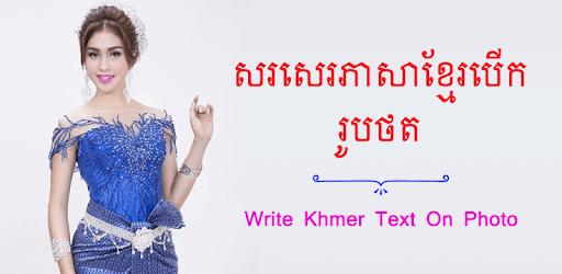 Write Khmer Text On Photo pc screenshot