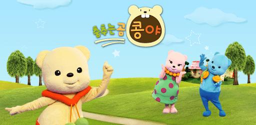 EBS ▶ 춤추는 곰 콩야 pc screenshot