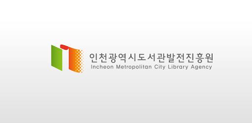 책 읽는 도시 인천 for phone pc screenshot