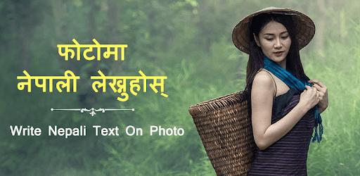 Write Nepali Text On Photo pc screenshot