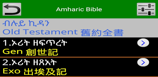 Amharic Audio Bible 阿姆哈拉语聖經for PC - Free Download & Install
