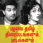 Tamil Old Movies and Songs icon