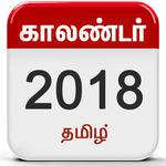 Tamil Calendar 2019 Rasi Palan, Panchangam Holiday icon