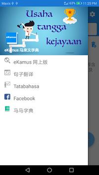 eKamus 马来文字典 Malay Chinese Dictionary APK screenshot 1