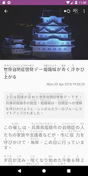 NHK Japanese - Easy Learner APK screenshot 1