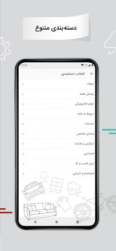 Divar APK screenshot 1