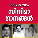 Malayalam Old Melody Songs icon
