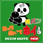 Cute Panda 1-2-3! FOR PC