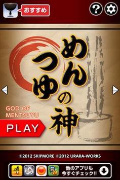 God of Mentsuyu: Japanese nood apk screenshot 1