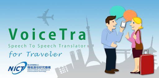 VoiceTra(Voice Translator) pc screenshot