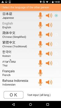 VoiceTra(Voice Translator) APK screenshot 1