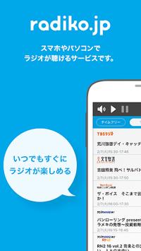 radiko.jp for Android APK screenshot 1